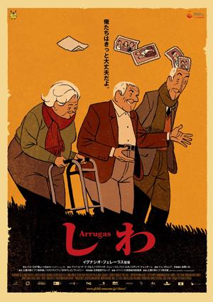 Shiwa_poster.jpg