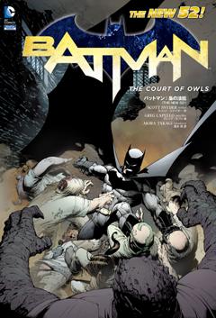 バットマン:梟の法廷