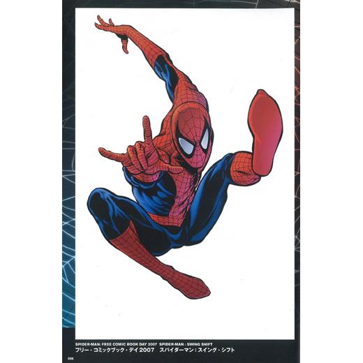 フリー・コミックブック・デイ2007 スパイダーマン:スイング・シフト