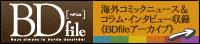 BDfile<べデフィル> アーカイブ