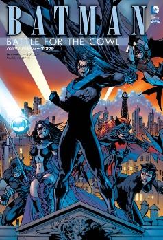 バットマン:バトル・フォー・ザ・カウル