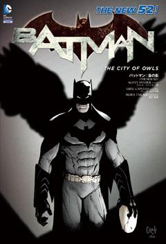 バットマン:梟の街