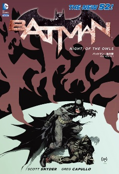 バットマン:梟の夜