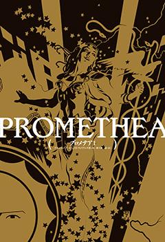 プロメテア1