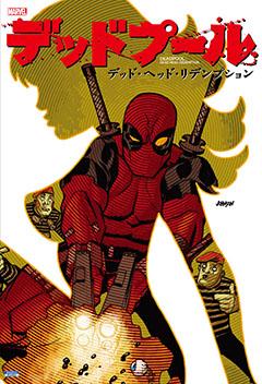 俺ちゃん、再々上陸!? 冗舌な傭兵デッドプール、日本語版第3弾!