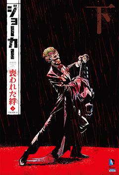 『バットマン:喪われた絆』の裏側を上下巻にて刊行!