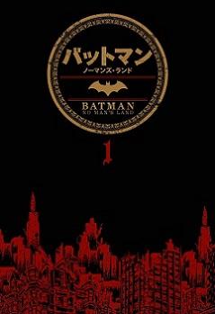バットマン史を語る上で欠くことのできない一大巨編、満を持して邦訳開始!