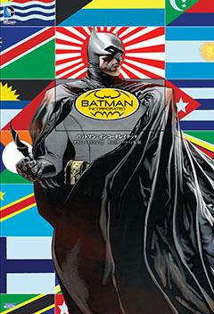 """""""バットマン会社""""設立! 世界に広がるダークナイトの戦い……!!"""