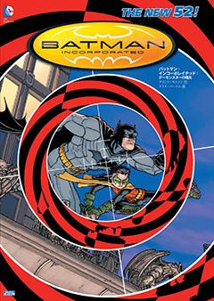 バットマン・インコーポレイテッド:デーモンスターの曙光