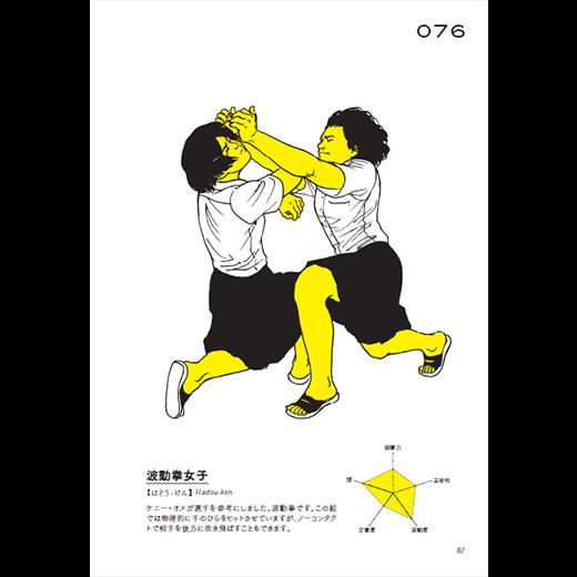 波動拳女子