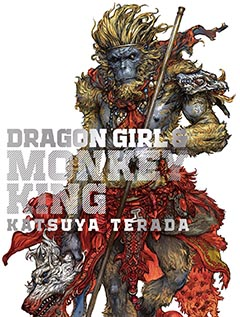 DRAGON GIRL & MONKEY KING