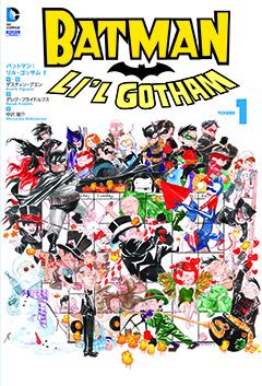 """あの""""バットマン""""たちがキュートなデザインになって新登場!"""