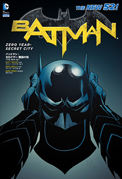 バットマン:ゼロイヤー 陰謀の街 (THE NEW 52!)