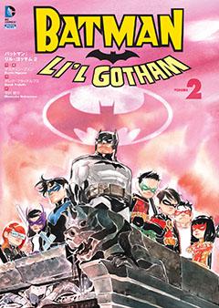 バットマン:リル・ゴッサム2