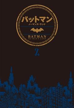 伝説を目撃せよ! バットマン史上に残る壮大な叙事詩、第2巻!