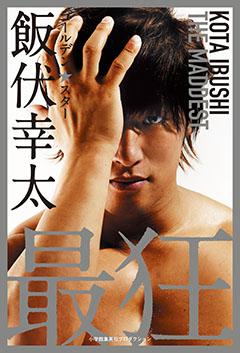 イケメンプロレスラーとして話題沸騰中!いま最も熱い男、飯伏幸太の初の自伝本がついに登場!!