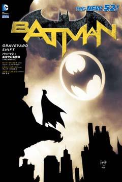 バットマン:真夜中の事件簿 (THE NEW 52!)