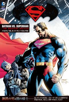 バットマンとスーパーマンの名勝負を集めたアンソロジーが登場!