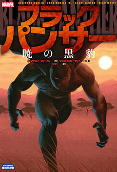 映画『シビル・ウォー/キャプテン・アメリカ』登場の新ヒーロー!
