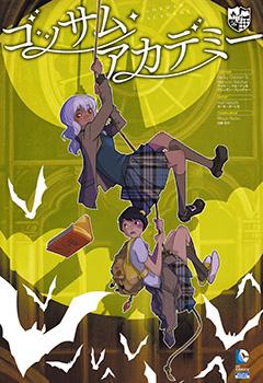 バットマンの世界で学園コミック!? キュートでミステリアスな新感覚アメコミ!