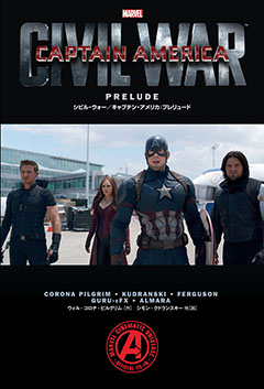 映画『シビル・ウォー/キャプテン・アメリカ』の公式関連コミック!