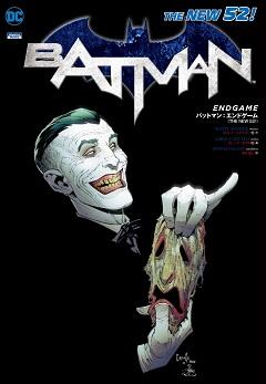 バットマン:エンドゲーム