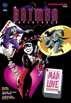 バットマン:マッドラブ 完全版