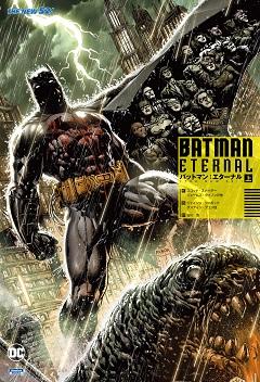 バットマン:エターナル<上> (THE NEW 52!)
