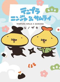 テンプラニンジャ&サムライ