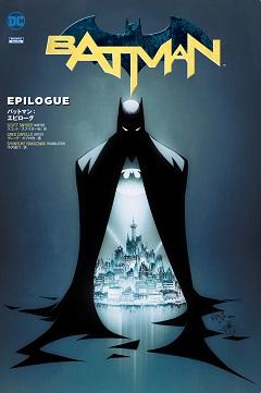 バットマン:エピローグ