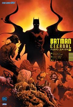バットマン:エターナル<下> (THE NEW 52!)