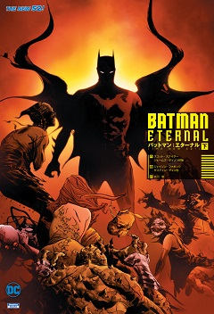 バットマン:エターナル<下>
