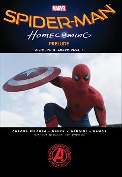 スパイダーマン ホームカミング:プレリュード