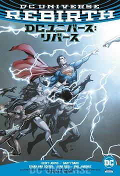 DCユニバース:リバース