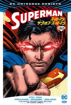 スーパーマン:サン・オブ・スーパーマン