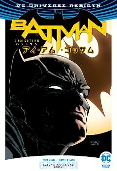 バットマン:アイ・アム・ゴッサム