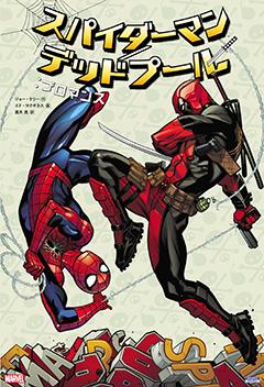 スパイダーマン/デッドプール:ブロマンス