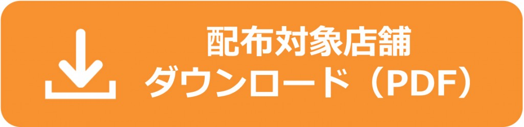 【編集用】ダウンロードボタン - コピー