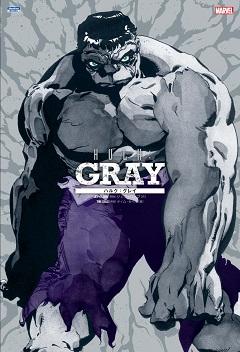 1017_ハルク:グレイ