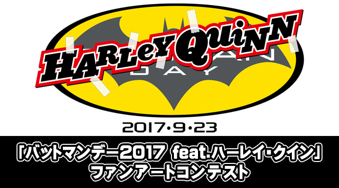 BATMAN_HARLEY_DAY_logo2017