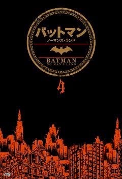 バットマン:ノーマンズ・ランド4