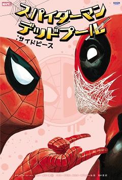 0220_スパイダーマン/デッドプール:サイドピース
