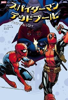 0522_スパイダーマン/デッドプール:イッツィ・ビッツィ