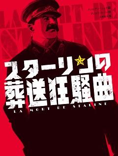 スターリンの葬送狂騒曲