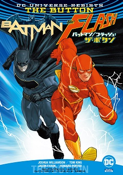 bat-flash-cover_OL