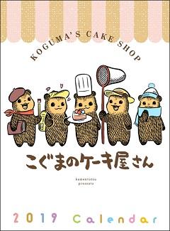 こぐまのケーキ屋さん2019卓上カレンダー
