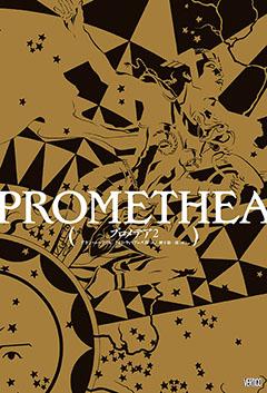 プロメテア2