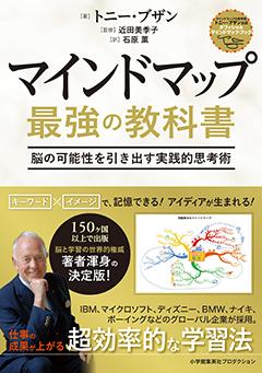 マインドマップ 最強の教科書 脳の可能性を引き出す実践的思考術