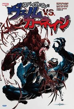 1016_スパイダーマン:ヴェノムVS.カーネイジ