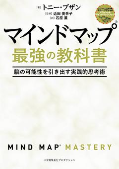 1016_マインドマップ最強の教科書